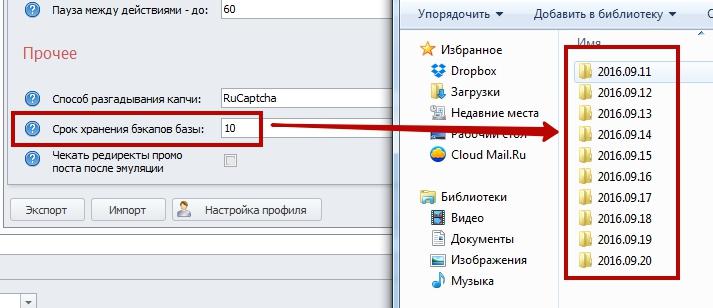 Система резервного копирования базы с указанием срока хранения копий