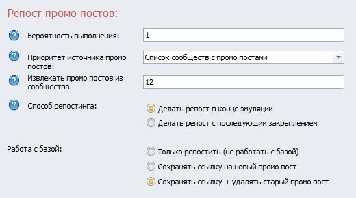 Репост промо постов из сообществ или по списку URL